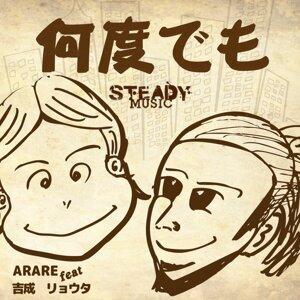 何度でも feat. 吉成リョウタ -Single