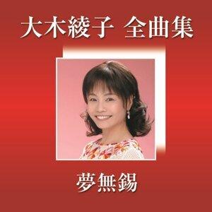 大木綾子 全曲集 (夢無錫)