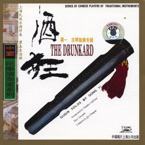 The Drunkard: Guqin Solos By Gong Yi