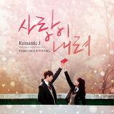 Romantic J - LOVE FALLS