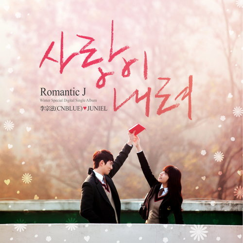 Romantic J- LOVE FALLS (Romantic J - LOVE FALLS)