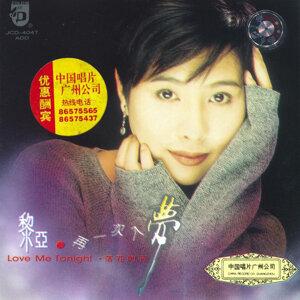 Love Me Tonight (Zai Yi Ci Ru Meng: Li Ya)