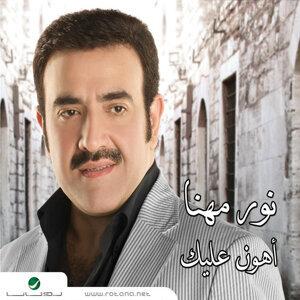Ahoun Aleak