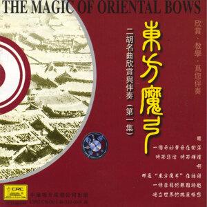 The Magic Of Oriental Bows: Classic Erhu Music Vol. 1