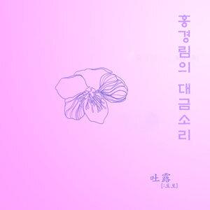 Hong Kyunglim's Daegum <Toro>