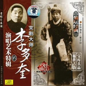 Peking Opera by Zhang Junqiu Vol. 2 (Jing Ju Da Shi Zhang Junqiu Yan Chang Yi Shu Te Ji Er)