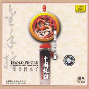 Gold Finger: Chinese Banhu