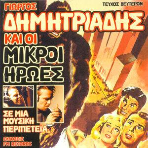 Giorgos Dimitriadis ke I Mikri Iroes