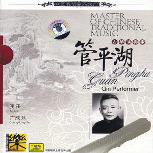 Master of Traditional Chinese Music:Guqin