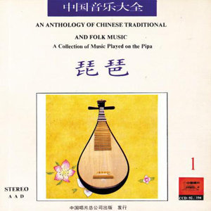 Anthology of Chinese Traditional & Folk Music: Collection Played on the Pipa Vol. 1