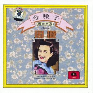 The Golden Voice Of Zhou Xuan Vol. 2