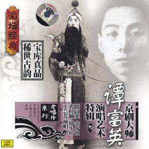 Master of Peking Opera: Tan Fuying Vol. 3