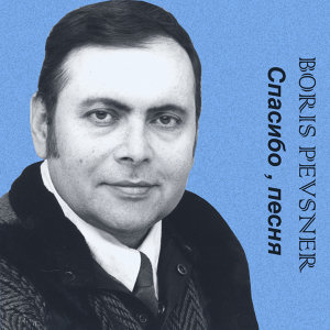 Spasibo , pesnya (Спасибо , песня)