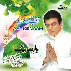 Aap Ke Naam - Islamic Naats