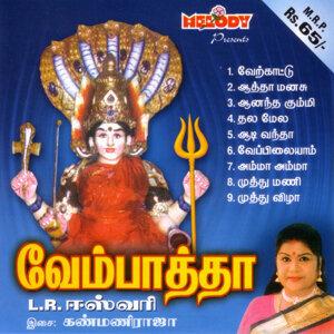 Vembaatha