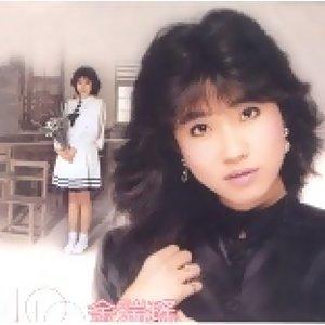 [流行歌林招牌歌系列]金瑞瑤歌壇五年代表作精選 (3-1) - 3-1
