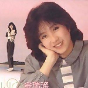 [流行歌林招牌歌系列]金瑞瑤歌壇五年代表作精選 (3-2) - 3-2