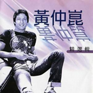 黃仲昆精選集