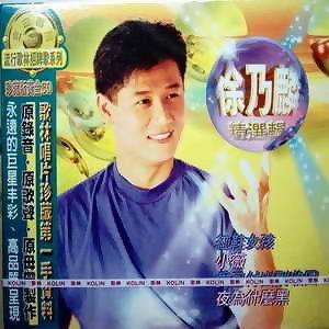 [流行歌林招牌歌系列]徐乃麟精選集