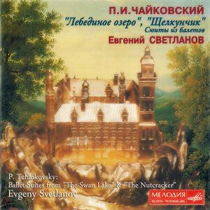 Tchaikovsky: Swan Lake & Nutcracker Ballet Suites