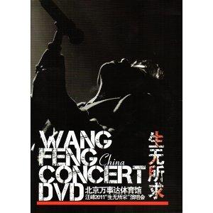 """汪峰2011北京""""生無所求""""演唱會版"""