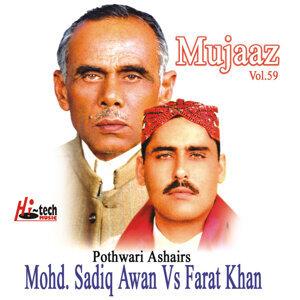 Mujaaz Vol. 59 - Pothwari Ashairs