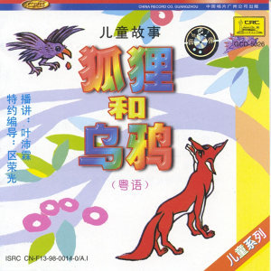 Cantonese Childrens Stories: The Fox and The Crow