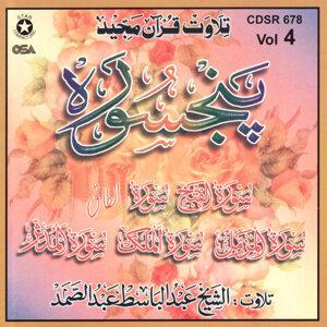 Panj Surah, Vol. 4