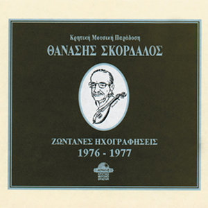 Thanasis Skordalos live recordings 1976-1977