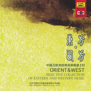 Orient & West: Vol. 1 (Zhong Guo Ji Ou Zhou Jing Dian Yin Yue Ji Jin 1)