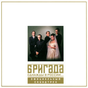Brigada (Soundtrack from the TV Series)