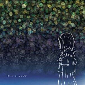 よぞら (feat.GUMI)