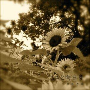 きみと向日葵