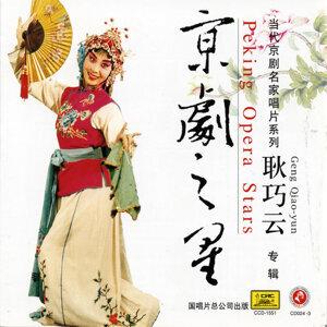 Peking Opera Star: Geng Qiaoyun