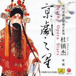 Peking Opera Star: Du Zhenjie (Jing Ju Zhi Xing: Du Zhenjie)