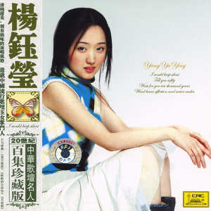 Famous Chinese Vocalists: Yang Yuying