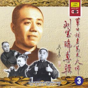 Comic Monologue By Liu Baorui Vol. 3