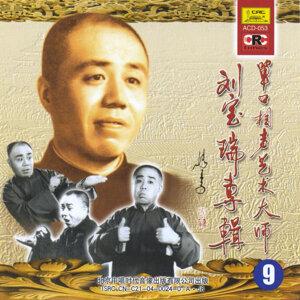 Comic Monologue By Liu Baorui Vol. 9