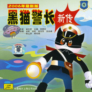 Black Cat the Police Officer: New Stories Vol. 1 (Hei Mao Jing Zhang Xin Zhuan Yi)
