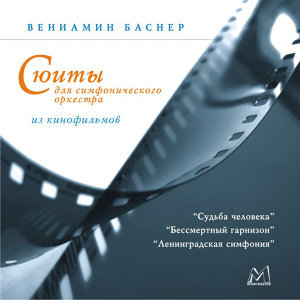 "Veniamin Basner: Suites for Films ""Immortal Garrison"", ""The Leningrad Symphony"", ""Destiny of the Person"""