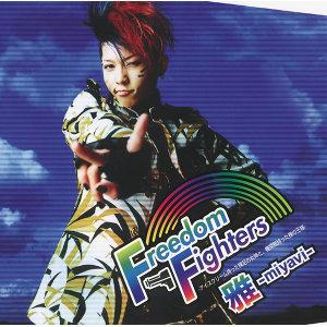 Freedom Fighters -アイスクリーム持った裸足の女神と、機関銃持った裸の王様-