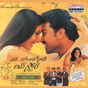 Idhi Maa Ashokgadi Love Story