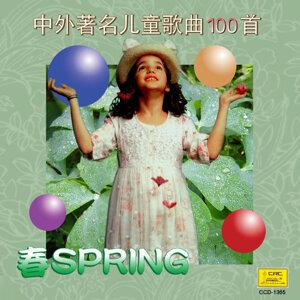 Four Seasons of Children's Songs: Spring (Si Ji Tong Yao: Zhong Wai Zhu Ming Er Tong Ge Qu Yi Bai Shou Chun)