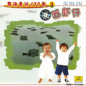 One Hundred Cantonese Childrens Songs Vol. 3: Su Xia Zai
