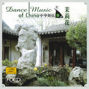 Dance Music of China Vol. 1: Jasmine Flowers