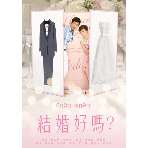 結婚好嗎? 專輯封面