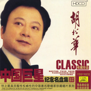 Ultimate Album of The Most Famous Chinese Stars: Hu Songhua