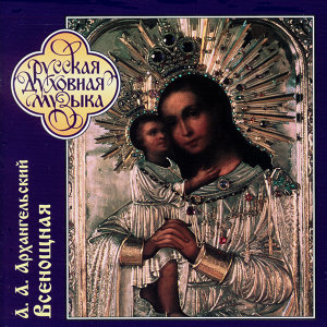 Russian Sacred Music. Alexander Arkhangelsky