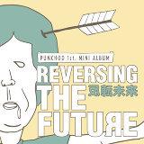 反轉未來 (Reversing The Future)