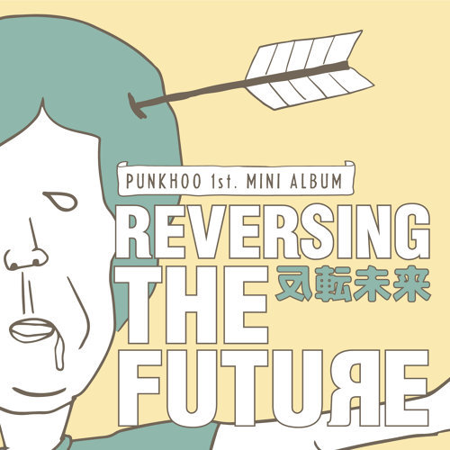 反轉未來 (Reversing The Future)